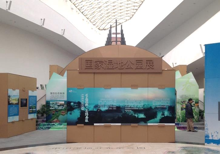 The China National Wetland Park Exhibition Project in Hangzhou