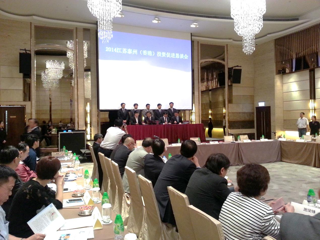 Tai Zhou-Hong Kong Investment Forum
